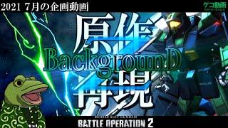 【バトオペ2】原作再現 Z BackgrounD【ゆっくり実況】グリプス戦役の裏の戦いをみんなで再現