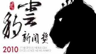 蔡文祥 摩登原始人-飛鼠報報