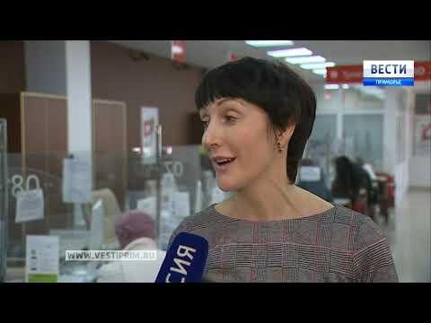 «Информационное Приморье»: МФЦ «Мои документы» отмечают первый юбилей