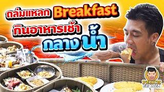 ถล่มแหลก Breakfast กินอาหารเช้า กลางน้ำ EP75 ปี2 | PEACH EAT LAEK
