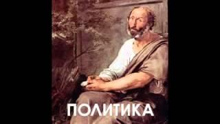 видео Аристотель. Открытая биология