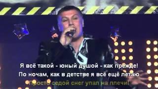 Гера Грач - Я молодой (Караоке версия)