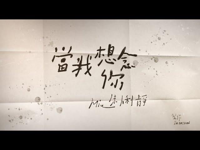 朱俐靜 Miu Chu《當我想念你 When I Miss You》歌詞版 MV
