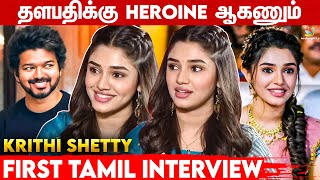 Thalaivar படத்த whistle அடிச்சி பாப்பேன் 🤩 | Krithi Shetty First Tamil Interview | Uppena