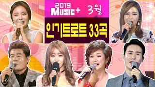 [뮤직플러스] 3월 인기트로트모음 33곡 (송가인/홍진영/진성/김용임/주현미/김연자/신유/안소미/진해성 외)+차지연