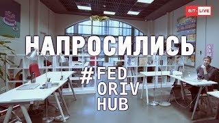 Напросились в FEDORIV Hub