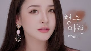 [요청 Makeup] 청순한 느낌으로 눈이 크고 길어보이는 데일리 메이크업 | LAMUQE