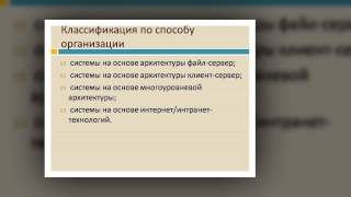 видео Автоматизированные информационные системы