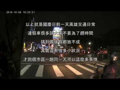 高雄三寶日常 by JBS#01 - 去市區一趟看路上能發生哪些事情
