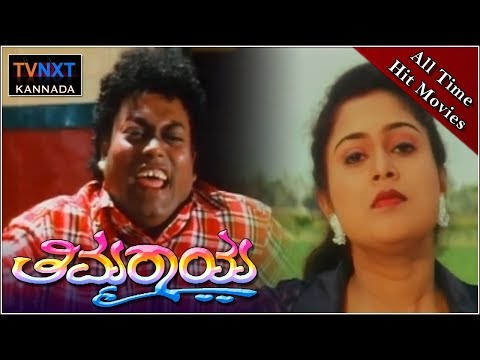Thimmaraya    Full Length Kannada Movie    Sadhu Kokila    Nisha    TVNXT Kannada