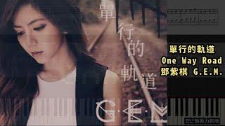 單行的軌道 One Way Road, 鄧紫棋 G.E.M. (鋼琴教學) Synthesia 琴譜