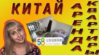 Китай : аренда квартиры (секреты поисков, работы с агентами и типы китайских квартир)(, 2017-09-13T04:18:01.000Z)