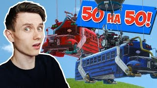 *НОВЫЙ* РЕЖИМ 50 на 50 ДВА АВТОБУСА! [Fortnite Battle Royale]
