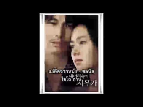 แง่คิดจากหนังเกาหลีเรื่อง a moment to remember โดย ชลนิล โจโฉอ่าน