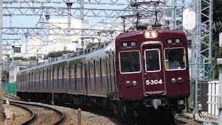 走行音 / 阪急5300系 5304F 抵抗制御(東洋 TDK8550-A) 茨木市→高槻市(普通)
