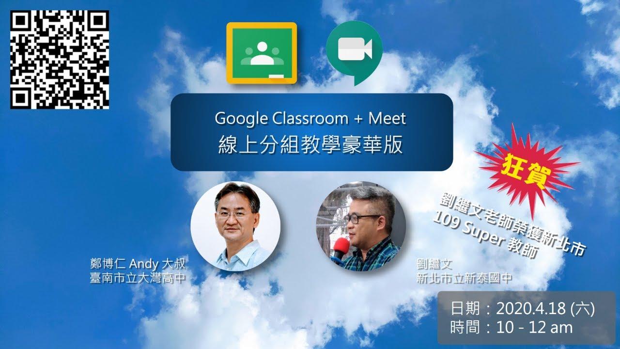 Google Classroom + Meet 線上分組教學豪華版 - YouTube