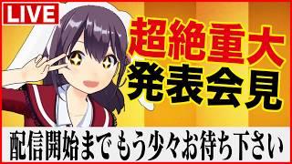 [LIVE] 【超絶重大発表会見】響木アオ生放送!第15回【LIVE】