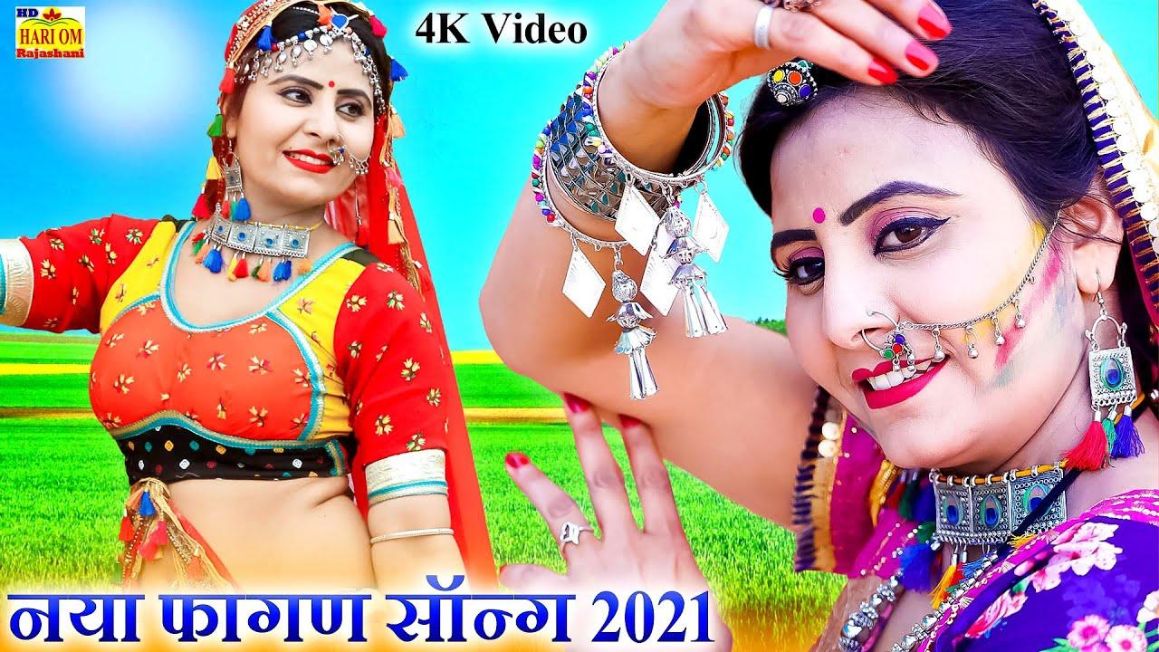 NEW FAGAN VIDEO SONG 2021 - Banwar Badilo | ये भंवर फागण सॉन्ग धूम मचा रहा है#Latest Rajasthani Song