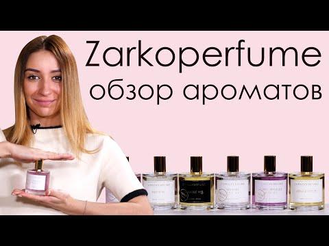 Нишевый бренд Zarkoperfume. Обзор ароматов Заркопарфюм: молекула 234.38, No.8, 07, 09 и другие...