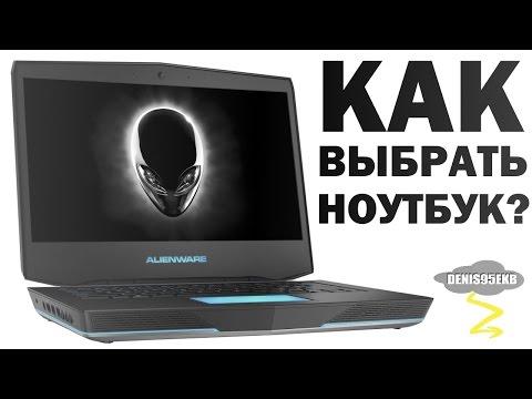 Как выбрать ноутбук? (Инструкция)