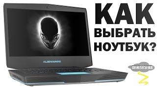 видео Какой ноутбук лучше купить для домашнего пользования в 2017 году
