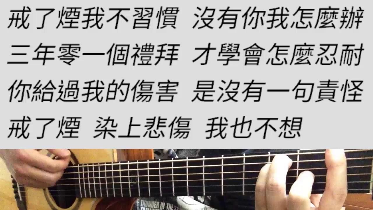 李榮浩 - 戒菸 吉他伴奏 (附前奏) - YouTube