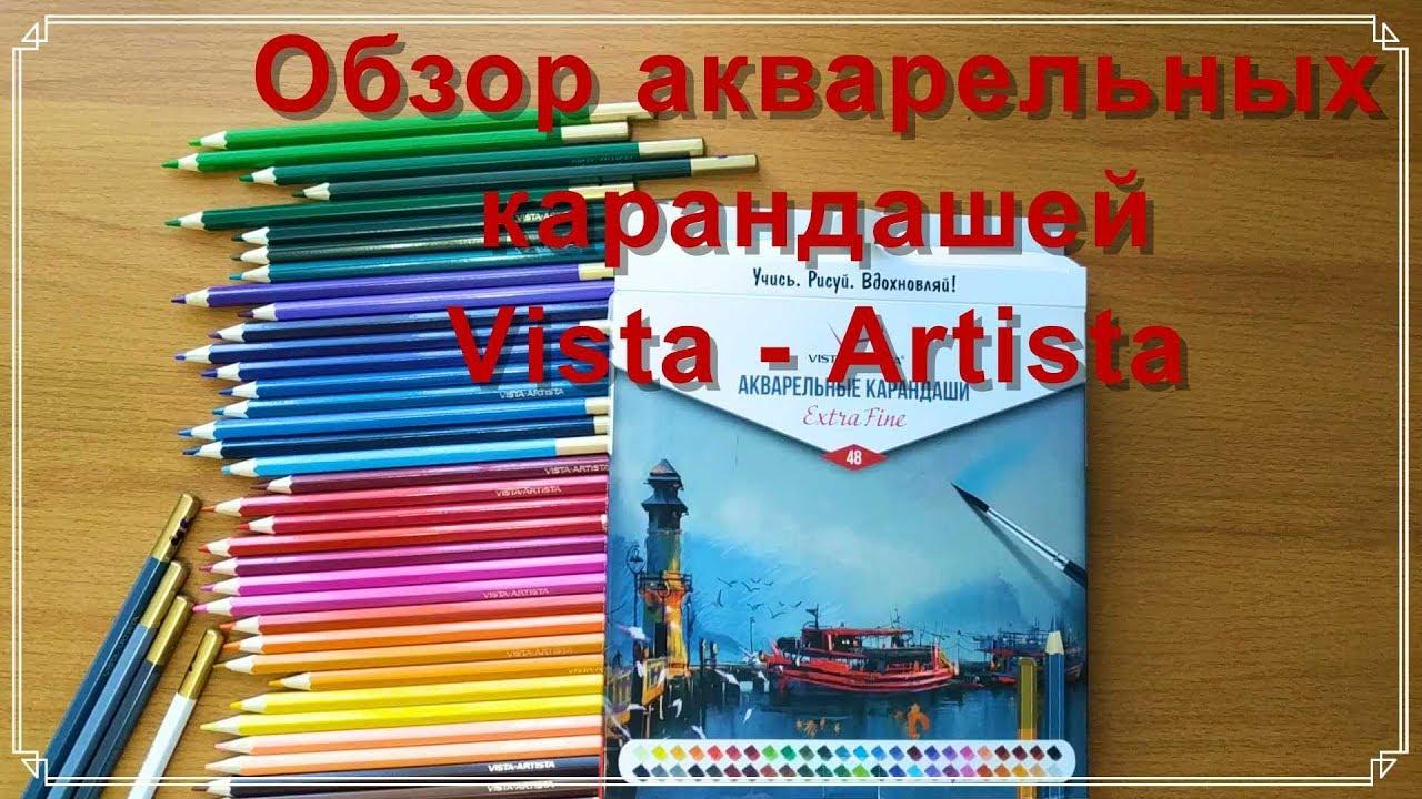 карандаши виста артиста обзор