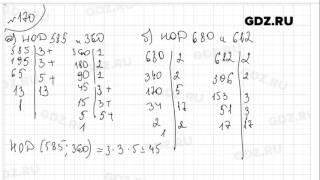 № 170 - Математика 6 класс Виленкин