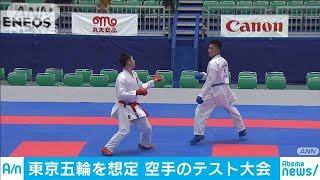 東京五輪を想定 日本武道館で空手のテスト大会(19/09/10)