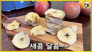 사과말랭이 만들기- 예쁜색으로 말리는 방법