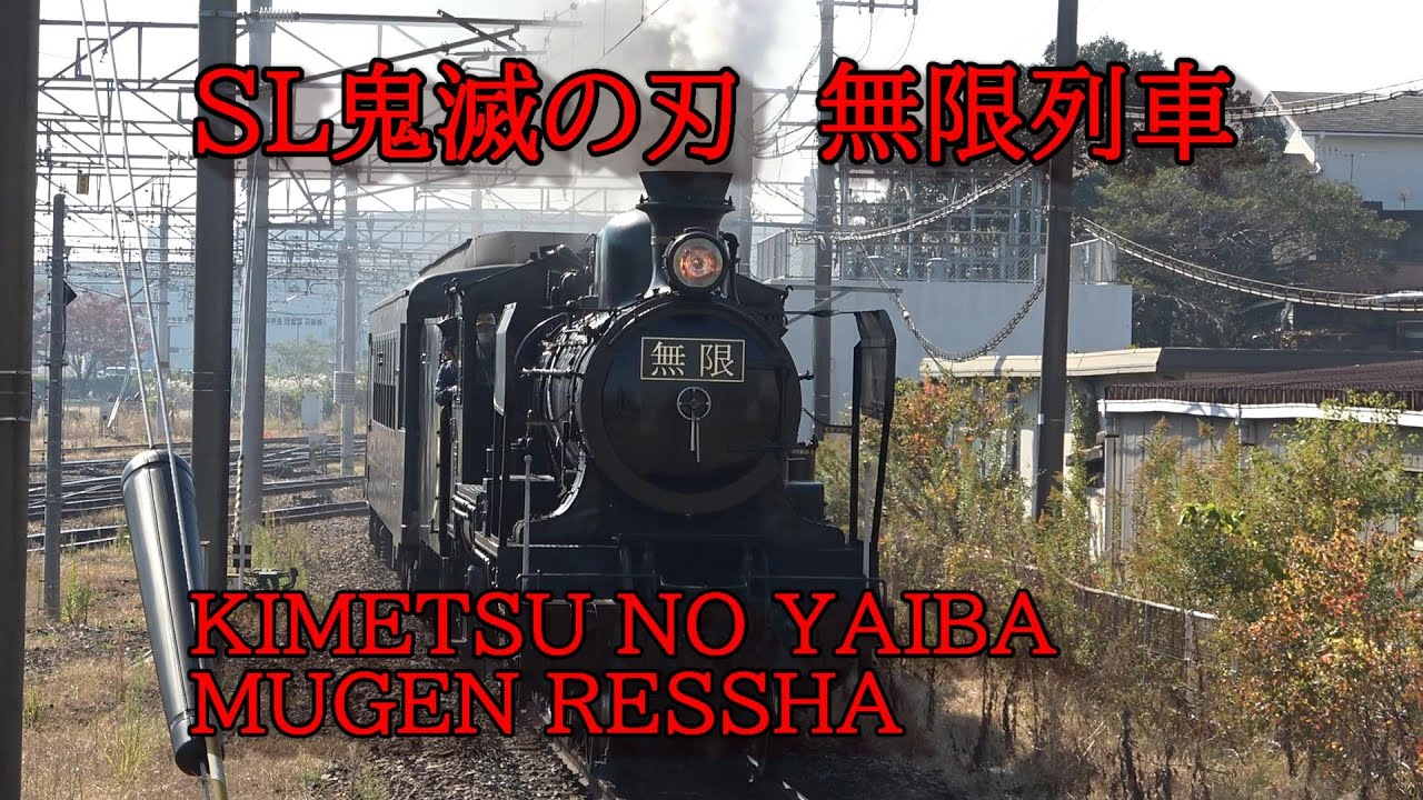 SL鬼滅の刃 無限列車 鬼滅の刃×JR九州 KIMETSU NO YAIBA MUGEN RESSHA