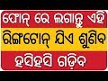 Funny ringtone collection app || Funny notification tone app ✅ ODIA ✅