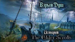 История The Elder Scrolls: Взрыв Душ, Маннимарко и Темное Братство. Глава 6