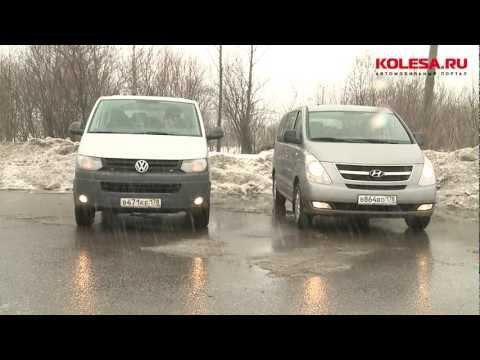 Тест драйв Volkswagen Caravelle и Hyundai H 1
