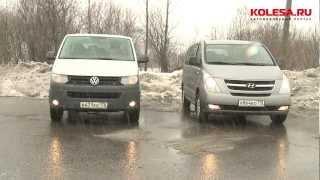Тест-драйв Volkswagen Caravelle и Hyundai H-1(Подробнее читайте здесь: http://www.kolesa.ru/article/2012/03/20/test-drayv_volkswagen_caravelle_i_hyundai_h-1_borba_v_polutyazhyolom_vese., 2012-03-20T12:15:02.000Z)
