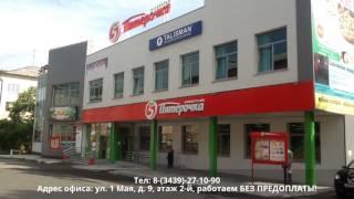 Помощь в получении кредита в Первоуральске!(Помощь в получении кредита в Первоуральске! Адрес офиса: Центр города, остановка