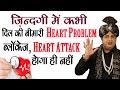 द ल क ब म र Heart Attack और ब ल क नस क ल ए Sanyasi Ayurveda mp3