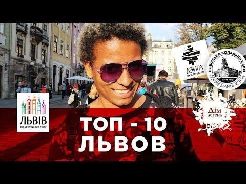 ТОП-10 ЛЬВОВ УКРАИНА