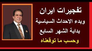 ح 893/ تفجيرات ايران وبدء ما توقعناه بالشهر 7 من احداث سياسية.. ابو مارك احمد الخميسي