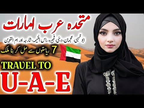 Travel To UAE | United Arab Emirates Documentary In Urdu , H