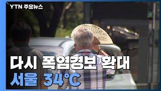 [날씨] 폭염경보 더 확대, 서울 34℃...오후 강한…