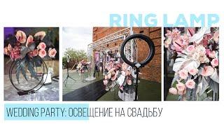 Новинки на свадьбу! Как развлечь гостей. И супер селфи марафон в шикарном свадебном декоре.