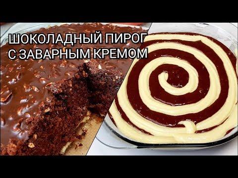 Оддий ва Осон Шоколадли Пирог ичида Заварной крем билан ☆Шоколадный Пирог внутри тающий заварной кре