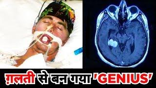 ये आदमी ने दिमाग पर चोट खायी और ऐसे ये बन गया GENIUS (Medical Science Brain Case Analysis)