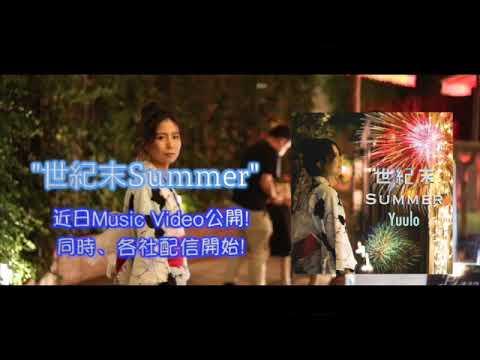 【CM】Yuulo - 世紀末Summer  近日リリース & Music Video 公開予定。