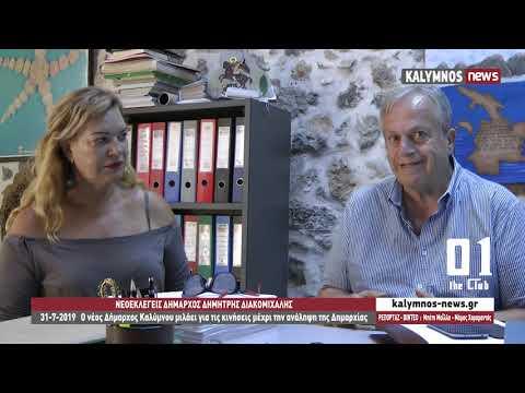 31-7-2019 Ο νέος Δήμαρχος Καλύμνου μιλάει για τις κινήσεις μέχρι την ανάληψη της Δημαρχίας