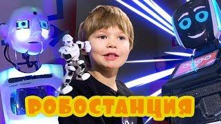 Смотреть видео Робостанция на ВДНХ    Куда сходить в Москве с ребенком   Москва 0+ онлайн