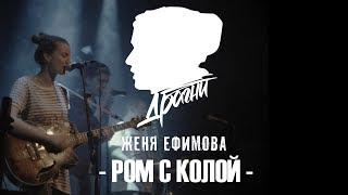 Смотреть клип Серёжа Драгни Ft. Женя Ефимова - Ром С Колой
