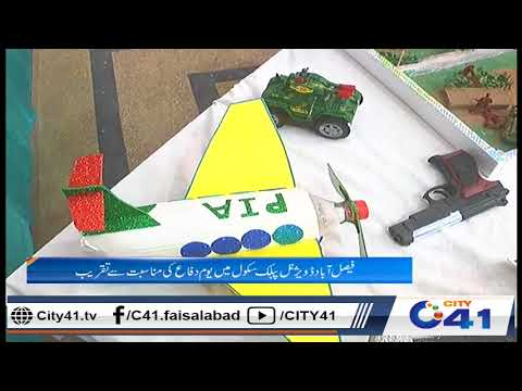 Defence day related event in DPS Faisalabad