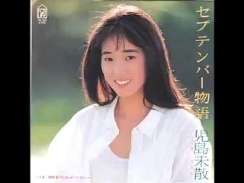 児島未散 セプテンバー物語、 Single &  LP ver.比較